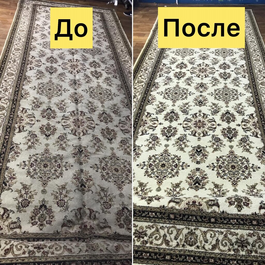 стирка ковра Киев